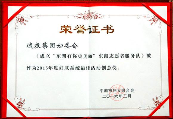 东湖志愿者---妇委会创意奖