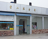 Anshan Xiaocui Service Department